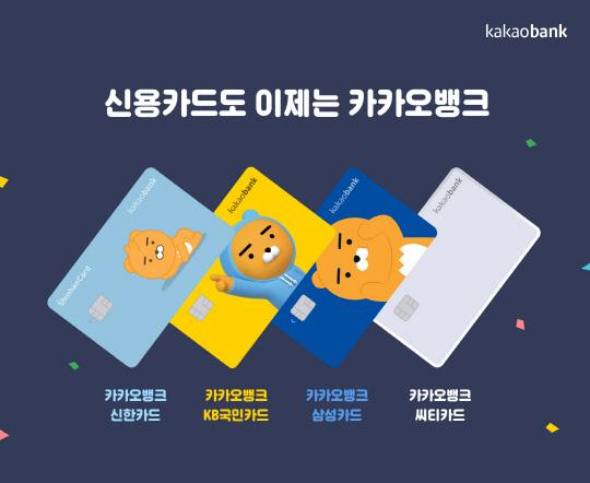 [더머니]카뱅 `4色` 신용카드도 돌풍…신청건수 20만건 눈앞